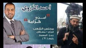 تقارير: أبومعاذ.. من ضابط بالشرطة المصرية إلى مرشح برلماني إلى قيادي وقتيل بصفوف داعش