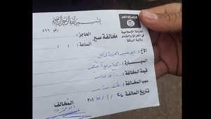 """المخالفات المرورية لداعش تثير جدلا واسعا حول الاخطاء الإملائية وكتابة اسم """"الله"""""""