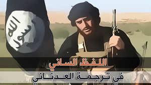 """أمريكا تضم العدناني """"مُعلن خلافة داعش"""" وقيادي بالنصرة إلى قوائم العقوبات"""