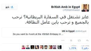 """ضجة بعد إعلان السفير البريطاني في مصر عن الترحيب بالجميع حتى """"ابن عامل النظافة"""" للتقديم على وظيفة بسفارته"""