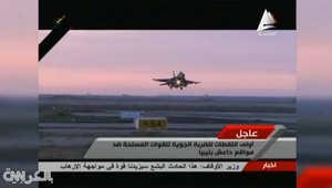هل تغيرت قواعد اللعبة بعد ضرب سلاح الجو المصري لأهداف داعش في ليبيا؟