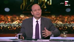 """عمرو أديب: الأعداء كانوا ينتظرون مصر """"تولع"""".. وبتوع الميكروباص بيضربونا بالجزم"""