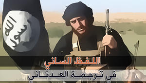 """داعش تنشر قصة حياة """"منجنيق الخلافة"""" العدناني: حفظ سورة المائدة بيوم.. وقاتل 23 آلية أمريكية و6 طائرات"""