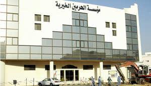 مبنى مؤسسة الحرمين السابق في الرياض