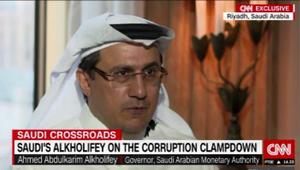 محافظ البنك المركزي السعودي لشبكتنا عن مكافحة الفساد: كل الأعمال تسير جيدا