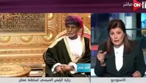 """شاهد.. إحالة الإعلامية المصرية أماني الخياط للتحقيق بعد """"إساءتها"""" لسلطنة عمان"""