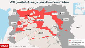 """سيطرة """"داعش"""" على الأراضي في سوريا والعراق في 2015"""