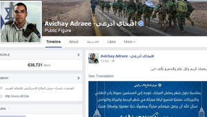 المتحدث باسم الجيش الإسرائيلي للمسلمين: ذنبا مغفورا وإفطارا هنيئا