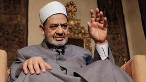 """شيخ الأزهر: الإرهاب لا دين له ولا هوية و""""ظلم"""" للإسلام"""