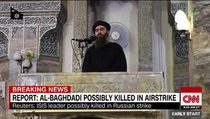 المتحدث باسم التحالف ضد داعش: لا يمكن تأكيد تقارير قتل روسيا للبغدادي حاليا