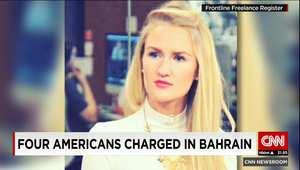 البحرين: النيابة العامة توجه تهما لأربعة معتقلين أمريكيين وتُفرج عنهم على ذمة التحقيق
