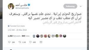 وزير خارجية البحرين حول صواريخ الحوثي: جنت على نفسها براقش