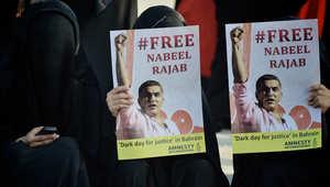 """البحرين.. إحالة المعارض نبيل رجب للمحكمة الجنائية لاتهامه الدفاع والداخلية بدعم """"الإرهاب"""""""