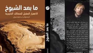 """خلفان: هل المعارضة البحرينية أسهمت في تمويل كتاب """"ما بعد الشيوخ"""""""