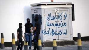 """البحرين.. تجميد نشاط """"الوفاق"""" 3 شهور والجمعية الشيعية تعتبرها """"مغامرة مجنونة"""""""