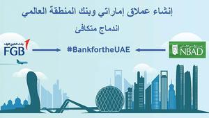 """مجلسا إدارة """"الخليج الأول"""" و """"أبوظبي الوطني"""" يوافقان على الاندماج لإنشاء أكبر بنك بالشرق الأوسط وشمال إفريقيا"""