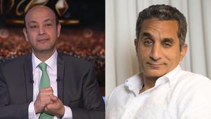 """بعد إشارته لأغنية """"قطري حبيبي"""".. باسم يوسف يرد على تعليق عمرو أديب حول إيقاف """"البرنامج"""""""