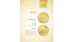 بالصور.. العملة النقدية لتنظيم داعش