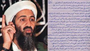 بن لادن بخط يده: حكام دول الخليج فضّلوا الاستعباد الأمريكي على ذبح إيران لهم كأضحية العيد مثلما حلّ بصدام حسين