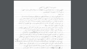 CIA تكشف كنزا دفينا من وصايا ورسائل مؤسس القاعدة.. بن لادن لزوجته: احذري من زرع شريحة تجسس إيرانية في حشوة أسنانك