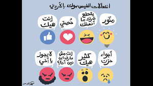 الرسم الكاريكاتوري للرسام الأردني عمر العبداللات