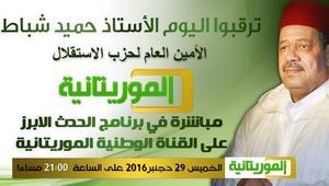 نفت قناة الموريتانية أن تكون هذه الأخيرة ستستضيف حميد شباط، وأكد موقع الأخبار الموريتاني
