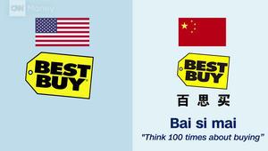 علامات تجارية عالمية تغير اسمها بالصين بمعان طريفة أحيانا