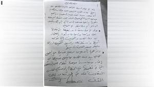 الإمارات والسعودية والبحرين ومصر: وثائق CNN تؤكد انتهاك قطر لما تعهدت به