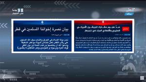 قطر تتهم دول المقاطعة بتزوير بيان داعش: إليكم الفرق