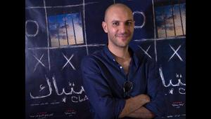 "مخرج فيلم ""اشتباك"" ومؤلفه محمد دياب"