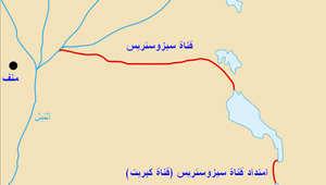 """بعد قناة السويس الجديدة.. هل يعيد المصريون """"قناة سيزوستريس""""؟"""