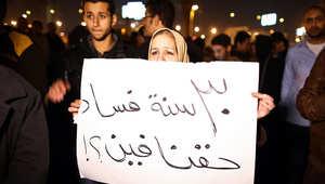 مصر.. تقارير بـ600 مليار جنيه تكلفة الفساد خلال 2015