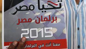 حزمة أحكام قضائية تزيد غموض مستقبل انتخابات مصر