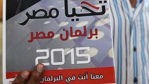 انتخابات مصر.. استبعاد 535 مرشحاً أبرزهم عكاشة وعز