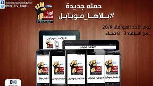 """""""بلاها موبايل"""".. حملة لمقاطعة المحمول بمصر"""