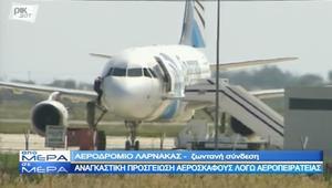"""مضيفة مصر للطيران تكشف تفاصيل """"الحيلة"""" التي قام بها طاقم الطائرة لإنقاذ الركاب وتؤكد: كنا على ثقة بأن حزام الخاطف حقيقي"""