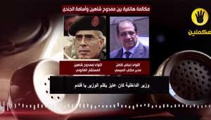 مصر: النيابة العامة تحيل تسريبات كبار الضباط إلى النيابة العسكرية: الإخوان لفقوها لزعزعة أمن المجتمع