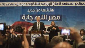 حملة صباحي: لم نخالف قانون الانتخابات وإعلان البرنامج رسمياً السبت