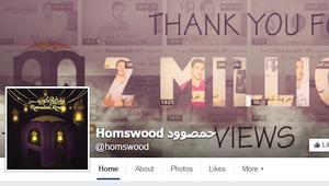 """ما لا تعرفونه عن """"حمصوود"""" الذي تسبب إغلاقه بتعاطف كبير عبر السوشال ميديا"""