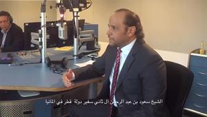 الشيخ سعود آل ثاني يبين تأثير استمرار