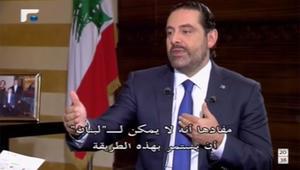 الحريري: ولي عهد السعودية يعرف ما يريده من بلاده.. ولا يمكن للبنان حل مسألة حزب الله لأنه بكل مكان بسبب إيران