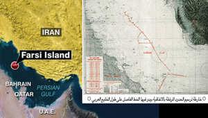 """جزيرة """"فارسي"""" الإيرانية تقابلها """"العربية"""" السعودية.. هل تعلم تاريخ موقع احتجاز طهران لبحارة أمريكا؟"""