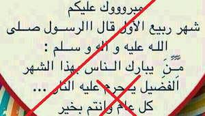 """الإفتاء المصرية تحذر من صورة عن """"مولد النبي"""" على مواقع التواصل"""