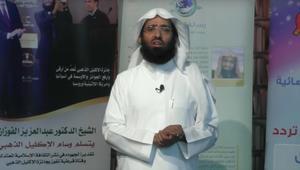 عبدالعزيز الفوزان يرد على انتقاد وجوده في حفل مختلط باسبانيا