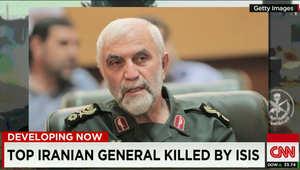 عميل سابق في CIA لـCNN: مقتل حسين حمداني الجنرال بالحرس الثوري الإيراني على أيدي داعش ضربة نفسية ويظهر مدى انخراط طهران بسوريا