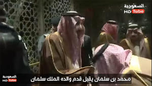 """نشطاء يتداولون فيديو """"ولي ولي عهد السعودية يقبل قدم الملك"""": درس بالبر"""