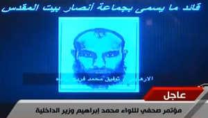 صورة عرضها وزير الداخلية المصري قبل أشهر يعتقد أنها لفريج