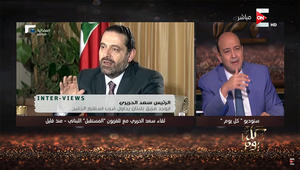 عمرو أديب: مقابلة الحريري غيرت اللعبة تماما.. وكان بإمكانه قلب الدنيا لو كان مجبرا على البقاء بالسعودية