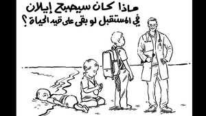 """ملكة الأردن ترد على رسم """"شارلي إيبدو"""" للطفل آيلان كردي"""