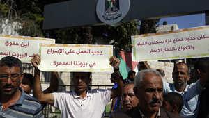 بعض سكان غزة يتظاهرون أمام مبنى رئاسة الوزراء مطالبين بتلبية احتياجاتهم